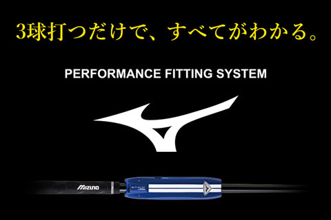 mizuno-performance-fitting